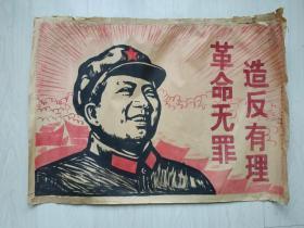 文革手绘毛主席宣传画:造反有理,革命无罪。