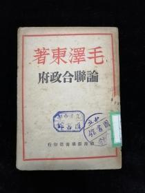 毛泽东著 论联合政府•1948年渤海新华书店印行•极稀见!