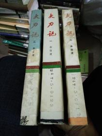 大刀记【1--3册】