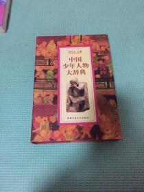 中国少年人物大辞典
