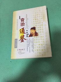 <<资治通鉴(学生版) >>