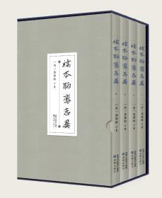 稿本聊斋志异 手稿本1函4册 彩色仿真影印 精装版