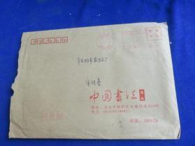 实寄邮资封【河北廊坊 郊区大宗2  冀R62】