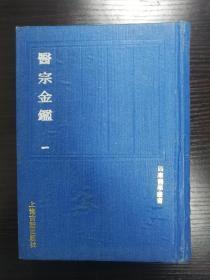 四库医学丛书:医宗金鉴 一、三(缺第二)精装