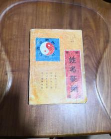 姓名新编 农村读物出版社