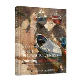 世界绘画经典教程