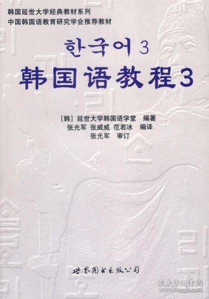 韩国延世大学经典教材系列:韩国语教程3(全2册)