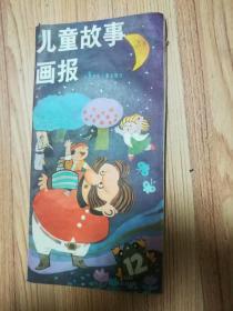 《儿童故事画报》江苏少年儿童出版社