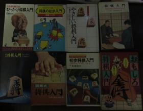 日本将棋书-日本将棋入门
