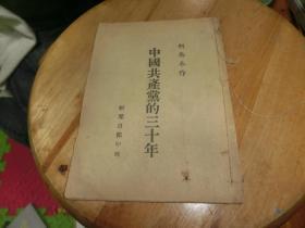 中国共产党的三十年   B5