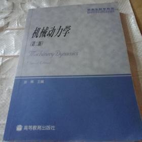 教育部学位管理与研究生教育司推荐:机械动力学(研究生教学用书)