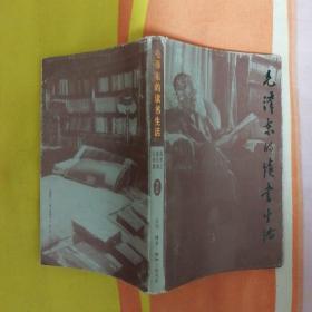 毛泽东的读书生活  (增订版)