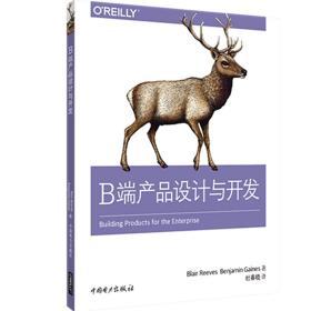 B端產品設計與開發