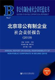北京非公有制企业社会责任报告(2019)