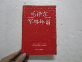 毛泽东军事年谱:1927~1958 (硬精装 全一册)