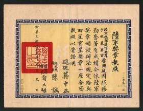 蒋中正、陈诚、俞大维签发《陆军奖章执照》1958年颁发四星宝星奖章