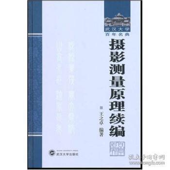 摄影测量原理续编:武汉大学百年名典