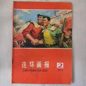 连环画报1976.2