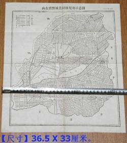 50年代单张老地图:《1958年山东省鄄城县园林规划示意图》1张.【尺寸】36.5 X 33厘米。
