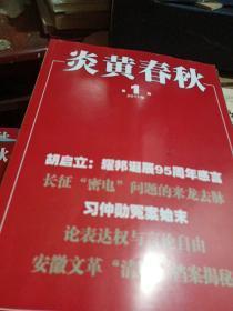 炎黄春秋(2011年全12期)