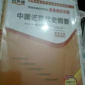 天一文化 高等教育自学考试全真模拟试卷 中国近现代史纲要