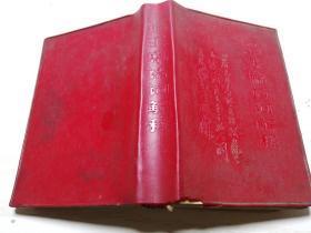【红宝书】毛主席诗词解释【64开软红塑皮】封面手书诗 毛像在 缺林题 正文多手书【汉钢版】