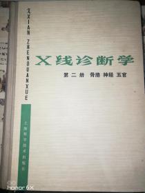 X线诊断学 第二册骨络 神经 五H