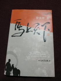 【著名作家、茅盾文学奖获得者 徐贵祥签名钤印本】《马上天下》人民文学出版社2010年一版一印徐贵祥继《历史的天空》后又一力作,签名钤印十分少见!