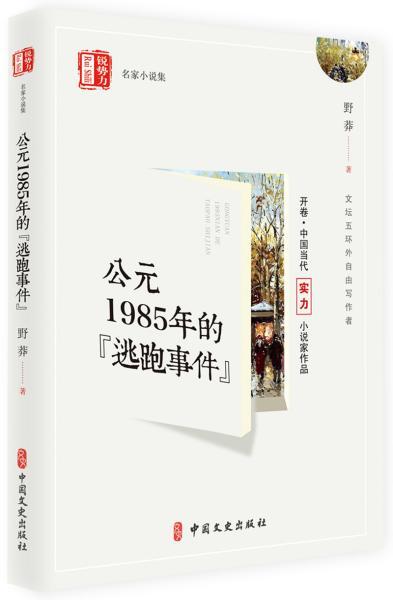 """公元1985年的""""逃跑事件""""(锐势力·名家小说集)"""