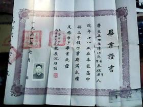 上海市私立南洋模范中学 毕业证书