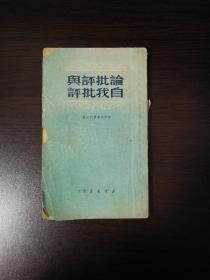 论批评与自我批评1950