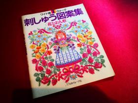 《刺绣图案集 花与人形》