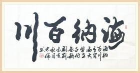 【保真】中书协会员、著名军旅书法家张忠伦精品:海纳百川