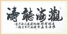 【保真】中书协会员、著名军旅书法家张忠伦精品:观海听涛