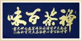 【保真】中书协会员、著名军旅书法家张忠伦精品:禅茶 百味