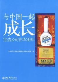 与中国一起成长:宝洁公司在华20年
