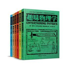 全世界孩子最喜爱的大师趣味科学丛书(套装全6册)