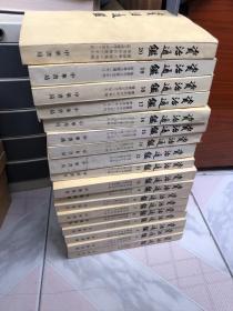 资治通鉴 中华书局 1991