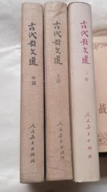 古代散文选 上中下 三册全