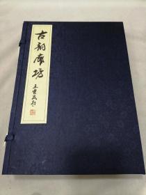古韵廊坊(上下两册).