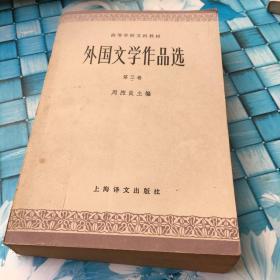 外国文学作品选:第三卷