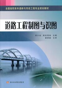 道路工程制图与识图/全国高职高专道桥与市政工程专业规划教材
