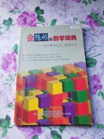会隐形的数学词典:初中数学公式、定理大全