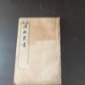精校汉魏丛书: 易传 关氏易传 周易略例 三坟 汲冢周书 诗传 诗说