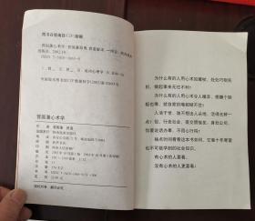 曾国藩心术学