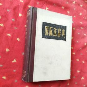 国际法辞典