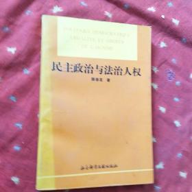 民主政治与法治人权    陈春龙签名本