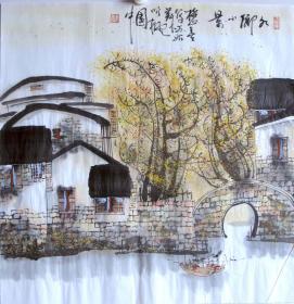 国家一级美术师、苏州大学兼职教授▲▲刘懋善▲▲国画精品▲▲自鉴▲▲编号9500