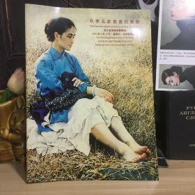 正版现货 秋季名家书画拍卖会 2002年9月29日 浙江省首届油画专场