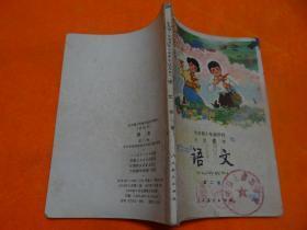 全日制十年制学校小学课本 语文 第2 册